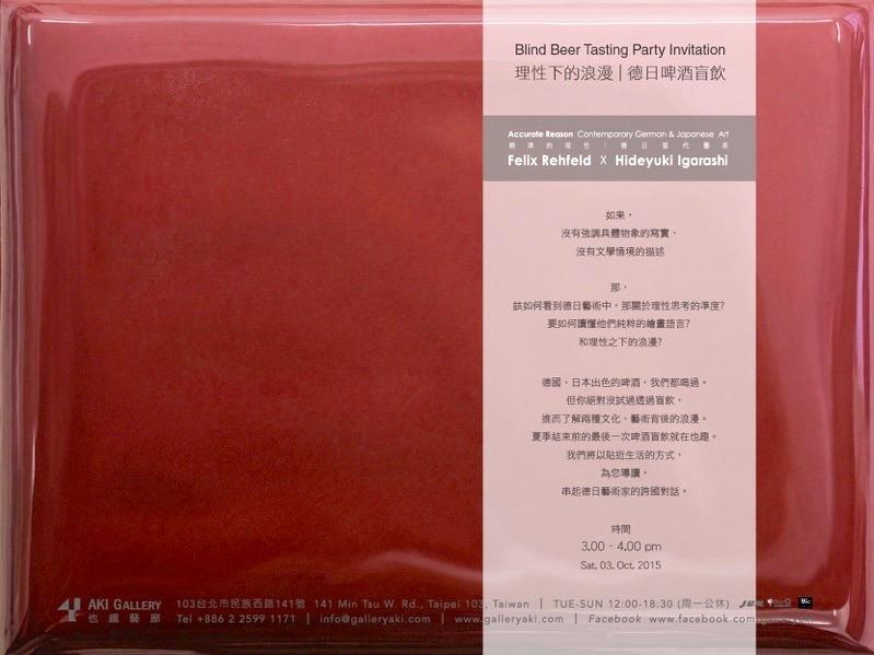 """Felix Rehfeld X Hideyuki Igarashi"" in der AKI Gallery in Taipeh, Taiwan."